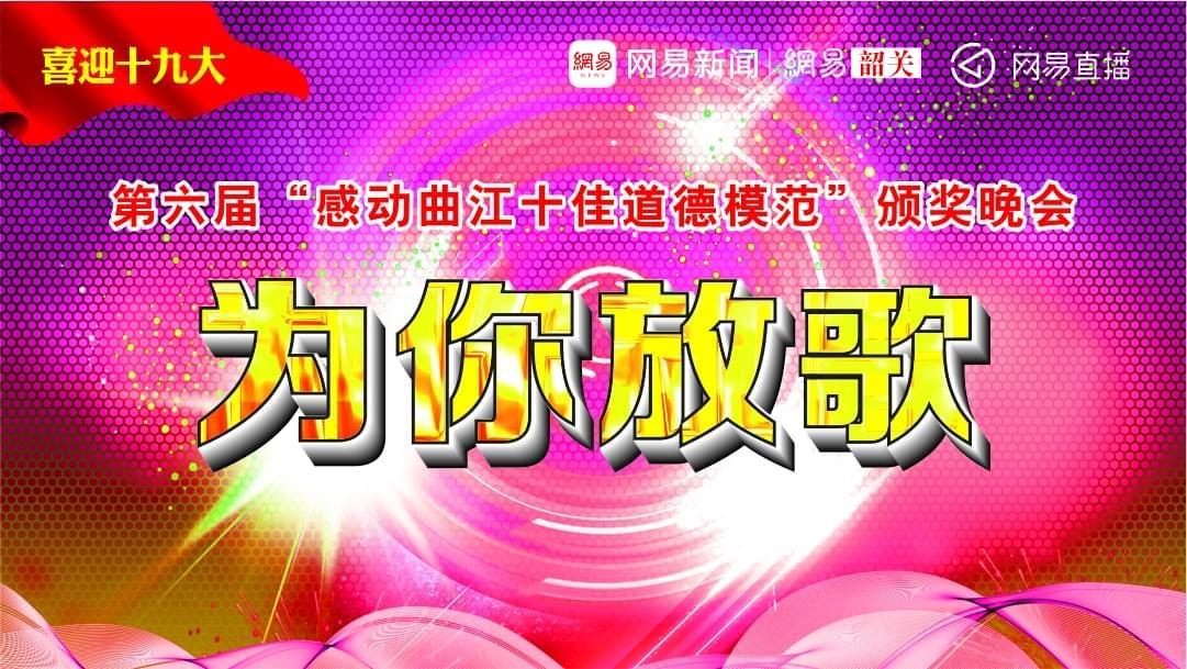 第六届韶关市曲江区十佳道德模范颁奖