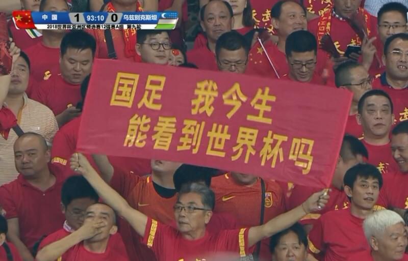 泪奔!老球迷现场高举标语:我今生能看到世界杯吗?