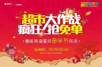 """""""你购物 我买单""""鲁能南渝星城超市大赢家周末开启"""