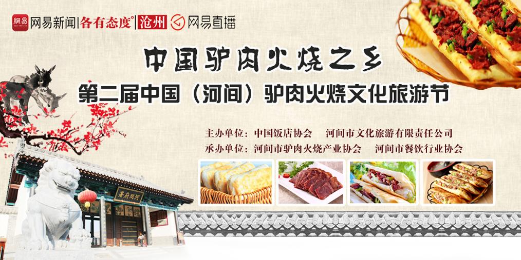 第二届中国(河间)驴肉火烧文化旅游节