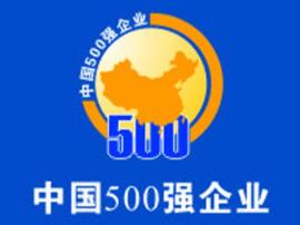 福州4家企业上榜中国500强 利润超30亿闽企有4家