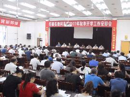 临猗县教科局召开2017年秋季开学工作会议