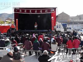 运城市科协举办扶贫惠农送戏下乡活动