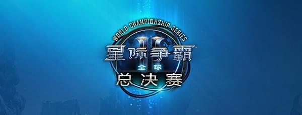 星际争霸2:WCS2017暴雪嘉年华总决赛专题