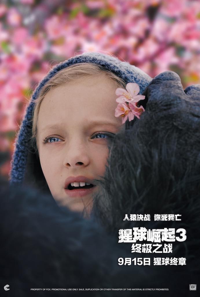 """佟大为韩庚打Call """"猩球崛起3″终极一战迫在眉睫"""