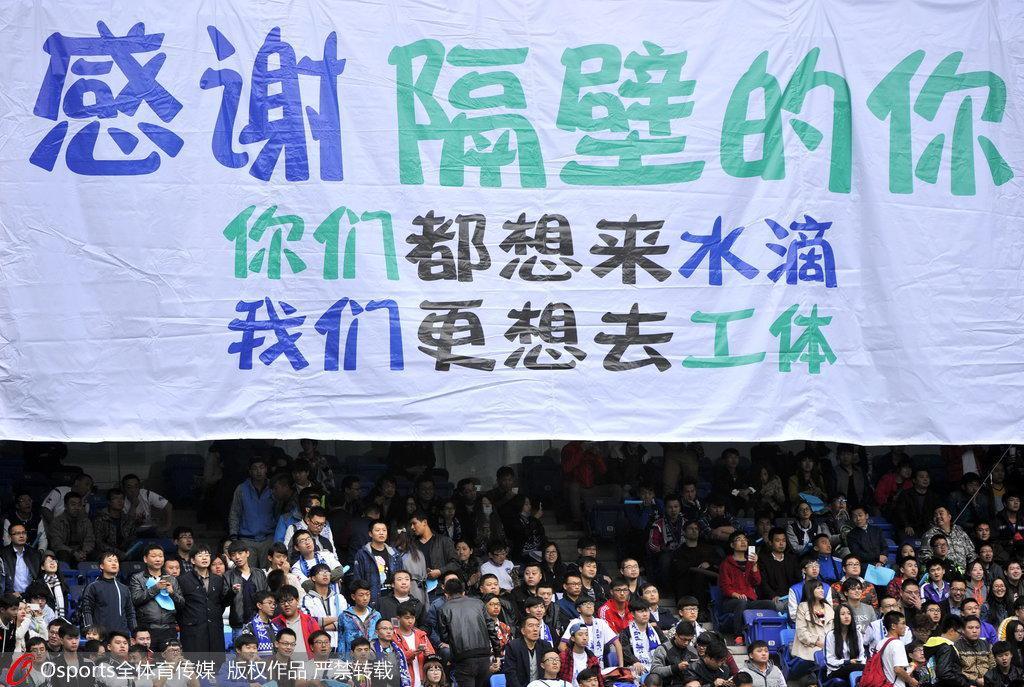 这条横幅让千名国安球迷在泰达主场公开身份。