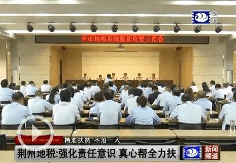 强化责任意识 荆州市地税系统加大扶贫攻坚力度