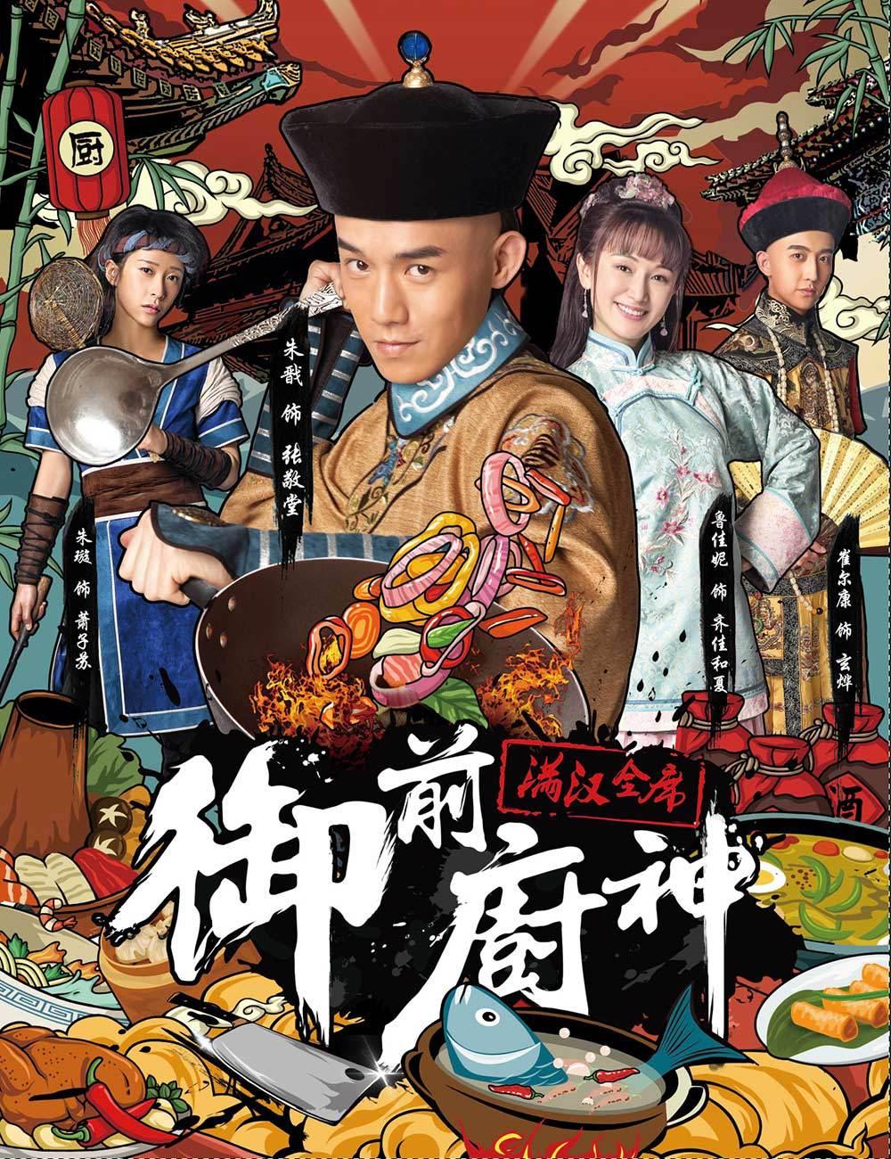 朱戬新戏《御前厨神》
