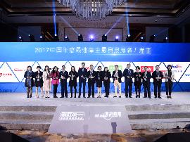 2017中国最具发展潜力雇主:员工期待与企业共同成长