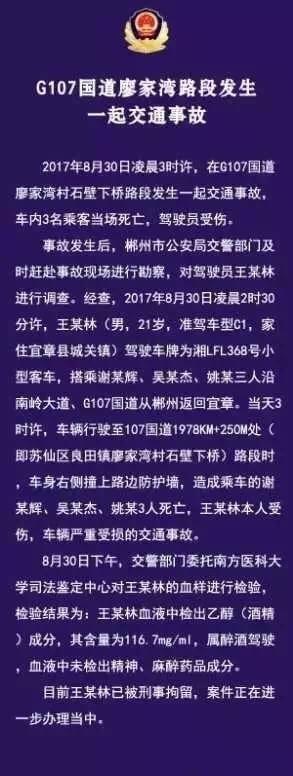 (图片来源于湖南郴州警方)