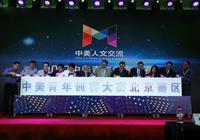 2017中美青年创客大赛北京赛区启动仪式在清华大学举行