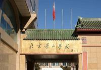 2018年北京东城区重点小学:北京景山学校(小学部)