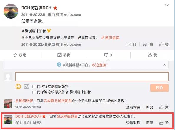 国少比赛的7号正是张修维 成都足协教练也证实了张吉轩改名为张修维的事情