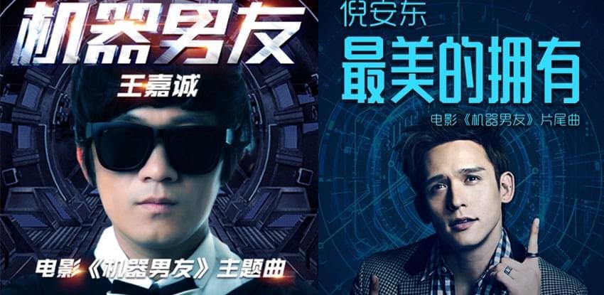 倪安东王嘉诚献声电影《机器男友》主题曲