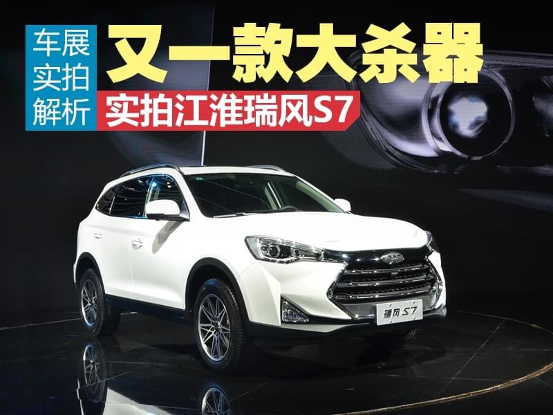又是一款大杀器 车展实拍解析江淮瑞风S7