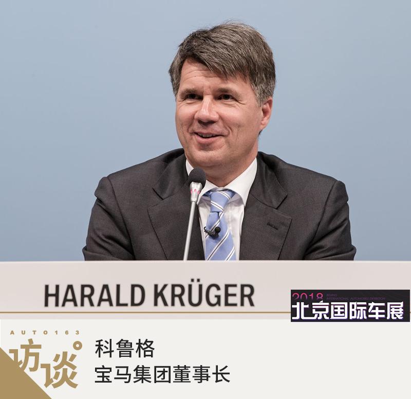 科鲁格:深化中国本土化战略 iX3概念车2020年量产
