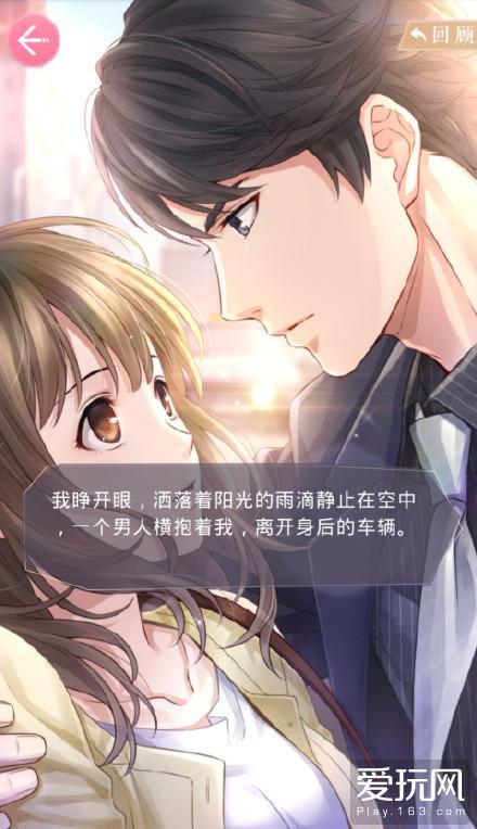 李泽言,白起均是游戏《恋与制作人》的虚拟角色