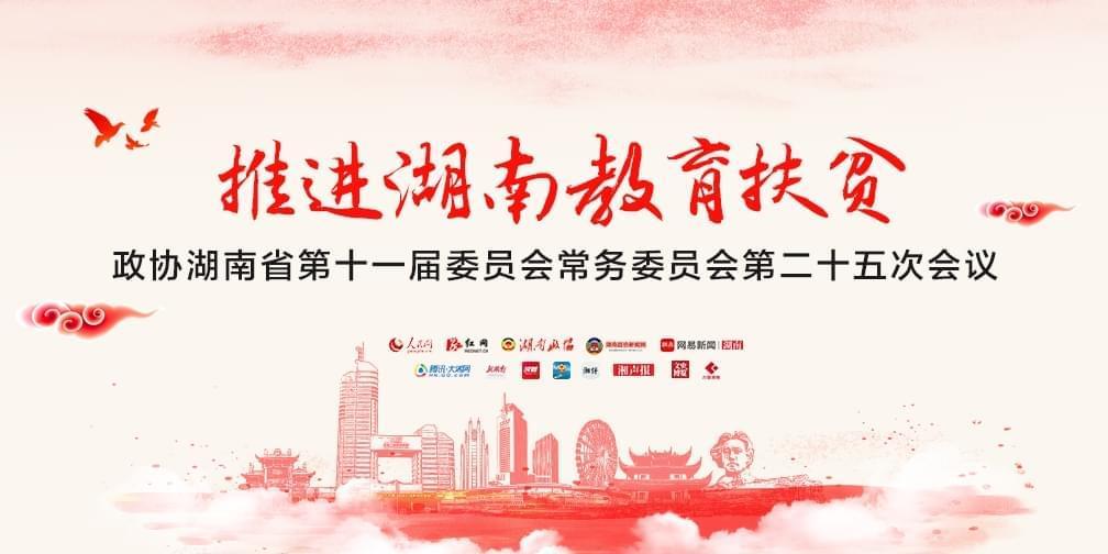 十一届湖南省政协第二十五次常委会议直播