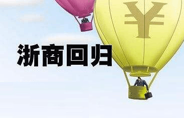"""1-5月杭州国内招商和浙商回归有望实现""""半年红"""""""