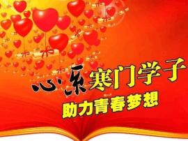 """运城市总工会2017年 """"金秋助学""""活动启动"""