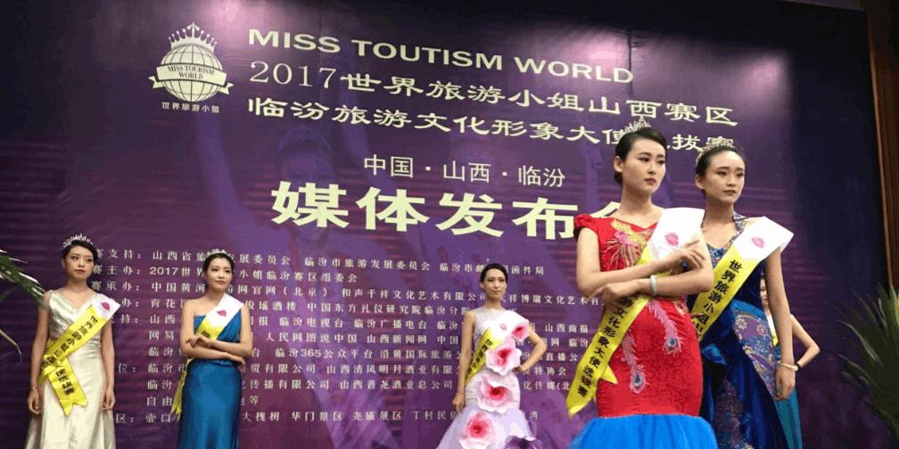 """临汾选拔旅游大使参与""""2017世界旅游小姐大赛"""""""