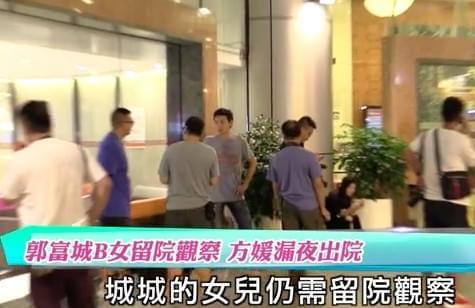 方媛被曝产后已出院 郭富城女儿仍需留院观察
