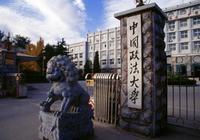 中国政法大学自主招生:文理兼收不限应届往届