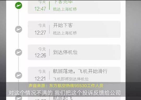 东航一架航班延误 工作人员:机组人员堵路上了