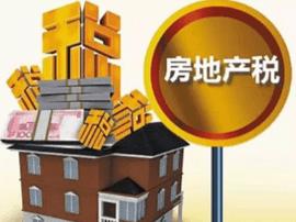 开征房地产税具有其现实必要性