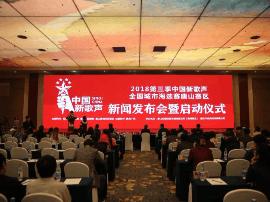 中国新歌声全国海选赛唐山赛区启动仪式成功举办