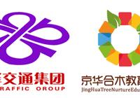 京华合木与菏泽交通集团达成战略合作 将共建四所品牌幼儿园