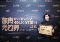 拓展国际艺术教育无限边界---BACA荣获2017网易金翼奖