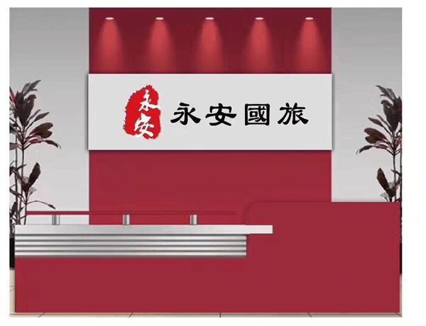 河南永安国旅广告语征集  不限次省内游大奖等你拿