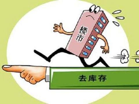"""新华时评:房地产中介要服务于""""去库存""""大局"""