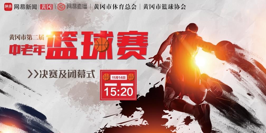 黄冈市第二届中老年篮球赛决赛及闭幕式