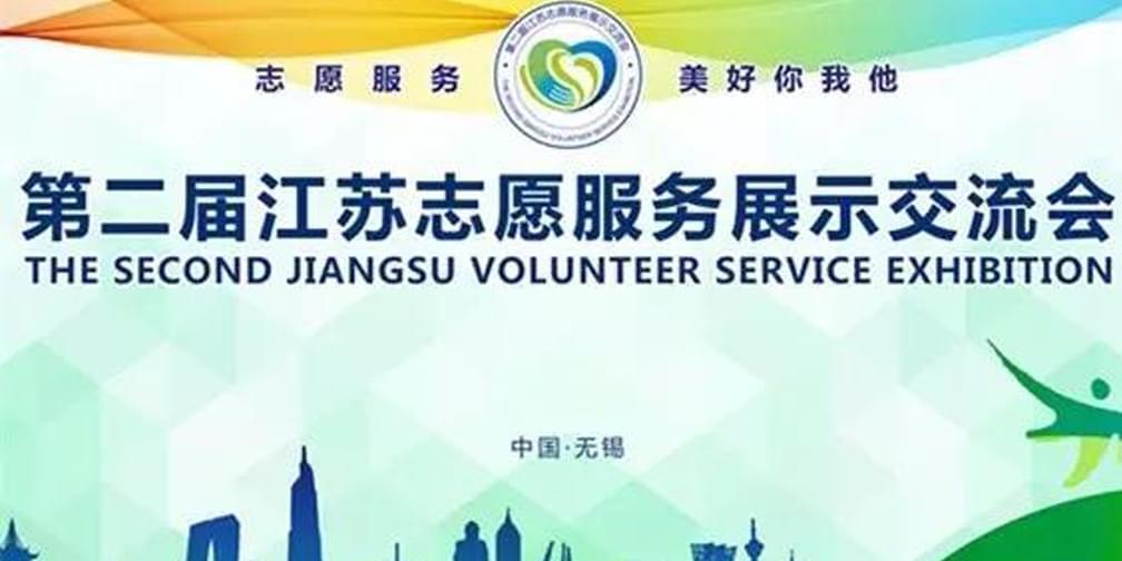 第二届江苏志愿服务展示交流会