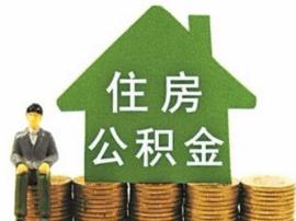 太原市住房公积金管理和服务水平步入全国先列