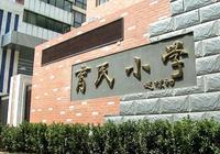2018年北京西城区重点小学:育民小学