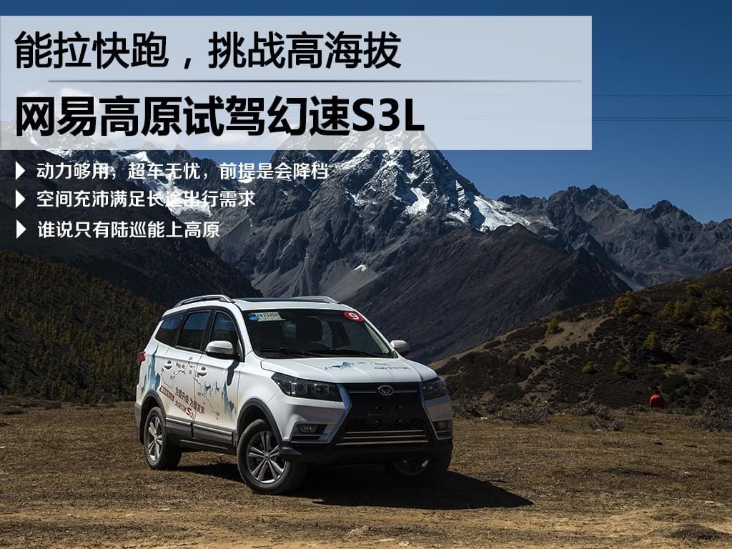 挑战高海拔路段 网易试驾北汽幻速S3L