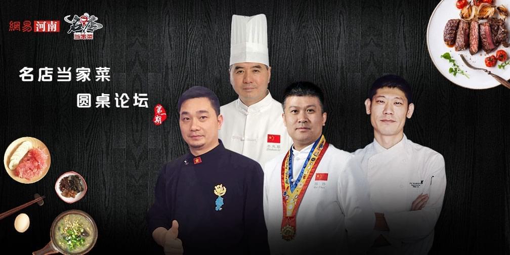 中西名厨论剑:如何做有态度的当家菜?