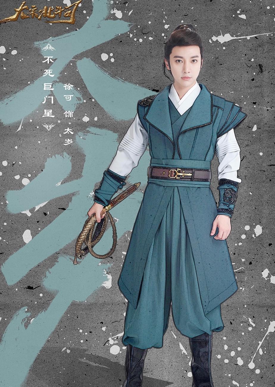 《大宋北斗司》曝定妆海报 少年英雄探传奇谜案
