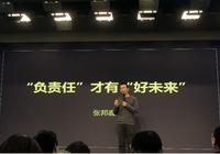 好未来张邦鑫:用科技推进新时代的教育减负