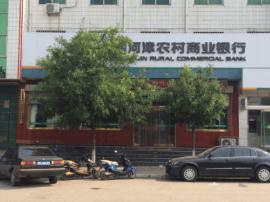 实名举报河津农商银行行长与信贷员勾结骗取农民存款