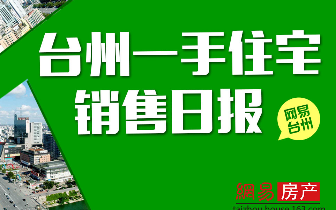 2018年3月22日台州市一手住宅成交277套
