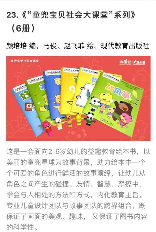 """中国出版集团官方微信公众号公布《童兜宝贝社会大课堂》系列绘本入选""""中版好书榜"""""""