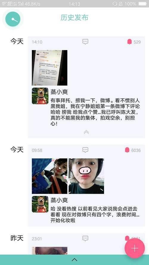 """郑爽号召粉丝""""捞""""她 再挺宁静:我一定要蹚浑水"""