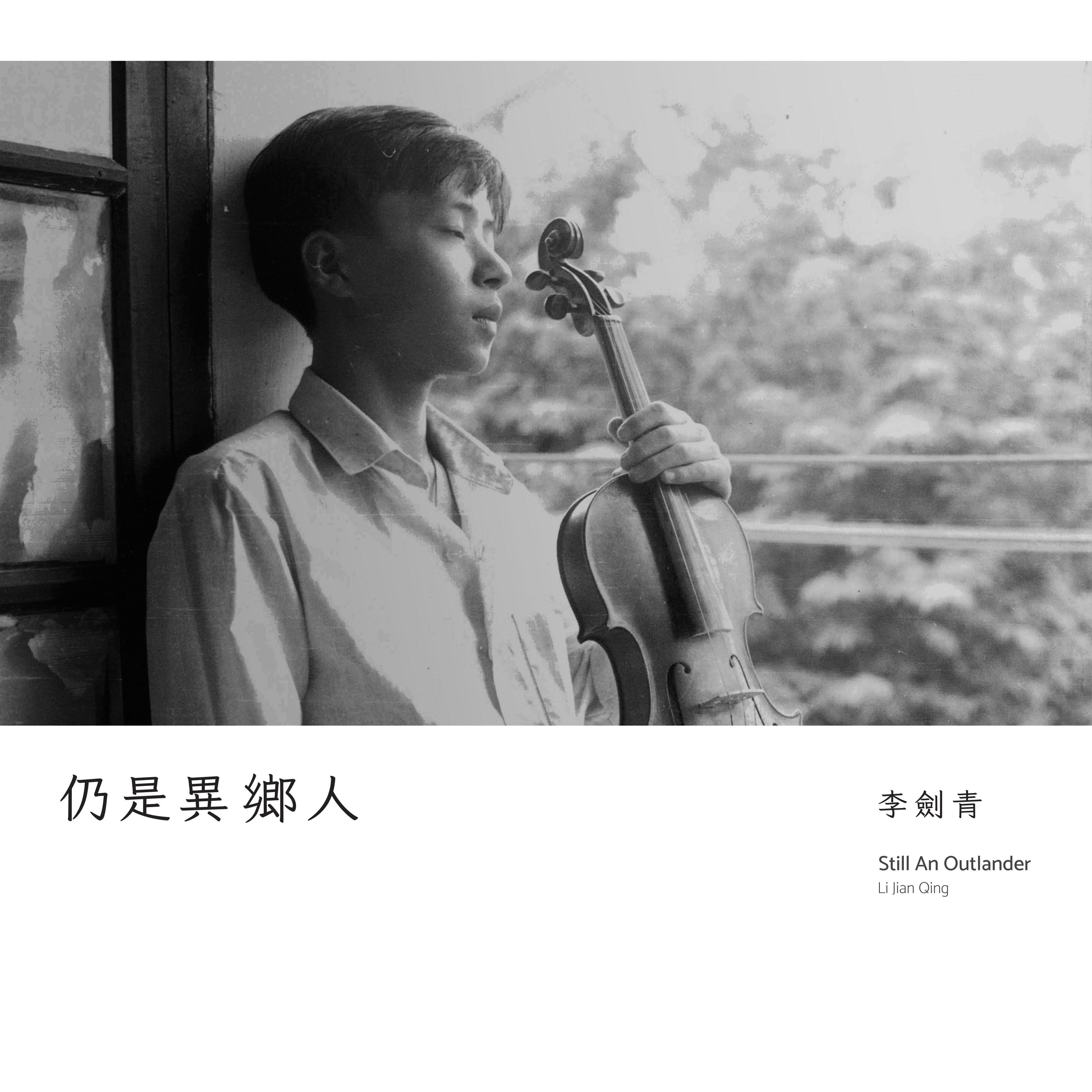 献给平凡人的叙事诗 李剑青发EP《仍是异乡人》