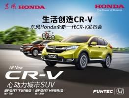 全新一代CR-V发布会