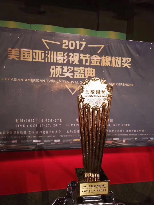 主持人紫檀《悦时尚》获金橡树奖优秀电视栏目奖