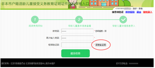 2017年信息采集非京籍 小学入学服务系统使用手册